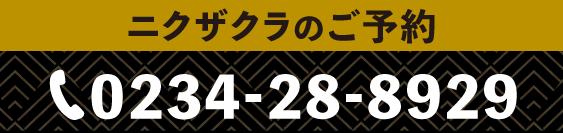 ニクザクラTEL0234-28-8929