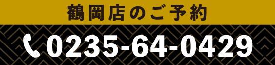 鶴岡店TEL0235-64-0429