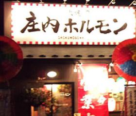 庄内ホルモン酒田店の外観
