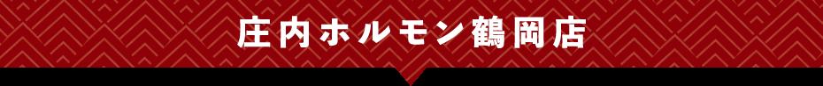 炭火焼肉庄内ホルモン 鶴岡店