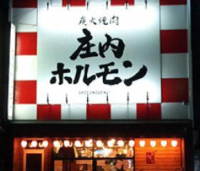 庄内ホルモン鶴岡店の外観