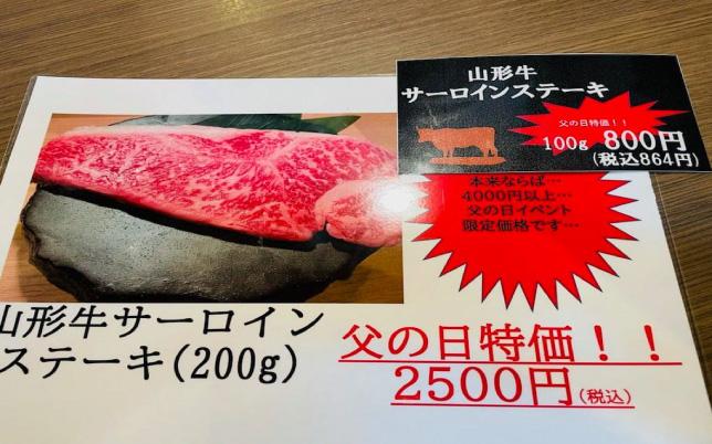 焼肉・ホルモン「ニクザクラ(NIKUTHEKURA)」チラシ